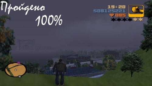 ГТА 3 сохранение пройденной игры