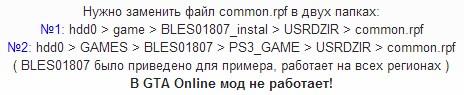 Как установить PRF мод для GTA 5