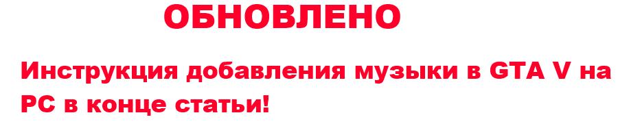GTA-V-dobavit-musiku