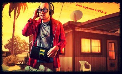 Музыка GTA 5