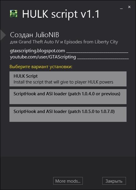 OpenIV для GTA 4