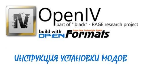 Установить моды программой Open 4