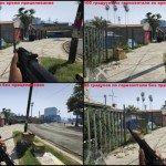 GTA 5 Изменение угла обзора в режиме Вид от первого лица