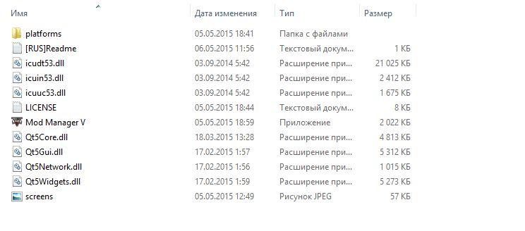 Файлы мод менеджера для ГТА 5