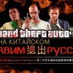 Что делать если GTA 5 на китайском — Есть ответ