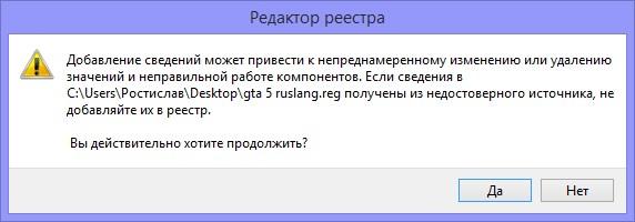 Внесение изменений в реестр после чего в ГТА 5 будет русский язык