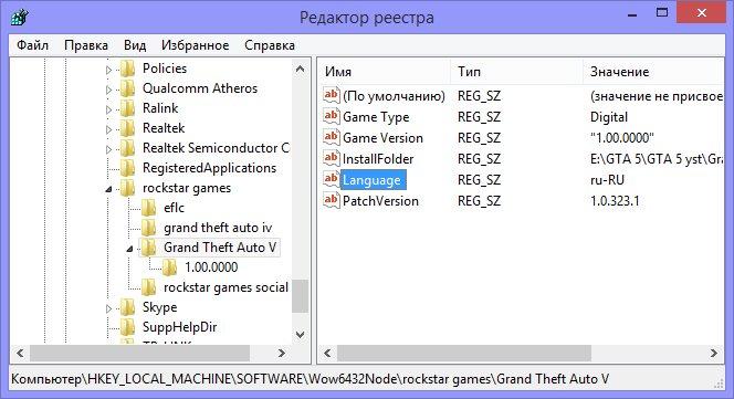 Языковый файл ГТА 5 в редакторе реестра