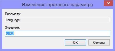 Изменение языка на русский в файле языков ГТА 5