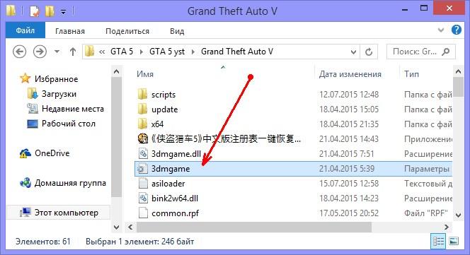 Файл с языками ГТА 5 3dmgame.ini