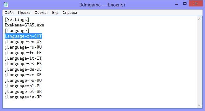 Языковые параметры ГТА 5