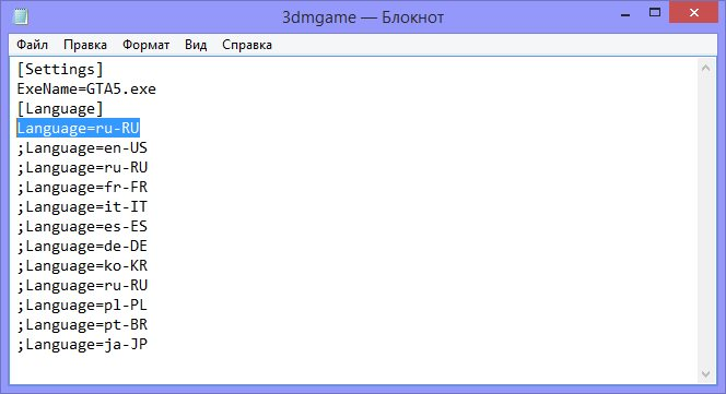 Изменение параметра языка в ГТА 5 с китайского на русский
