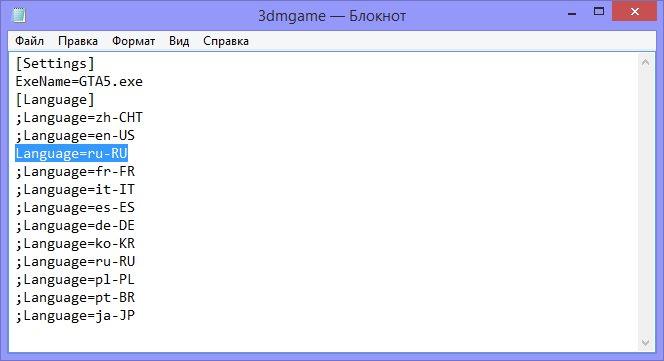 Второй вариант изменение языка в ГТА 5 с китайского на русский