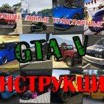 Инструкция по установке транспортных средств в GTA 5
