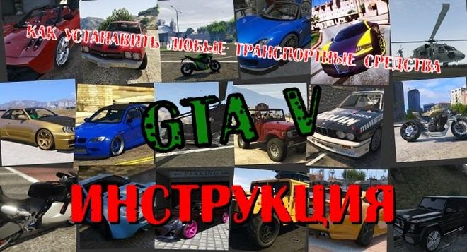 Машины в ГТА 5 - Инструкция по установке