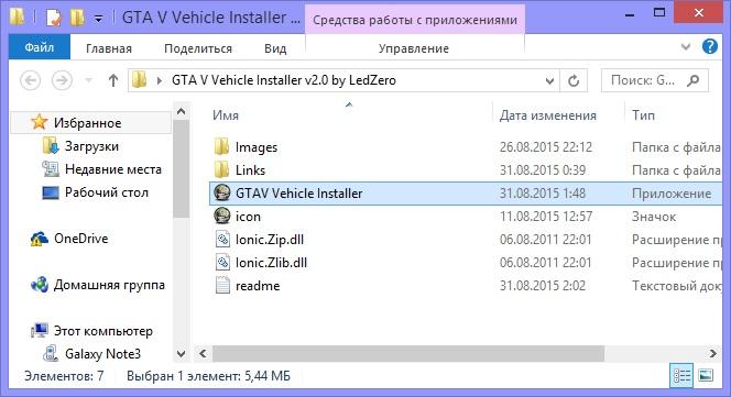 Запуск программы GTA V Vehicle Installer