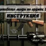 Как установить моды на оружие для GTA 5