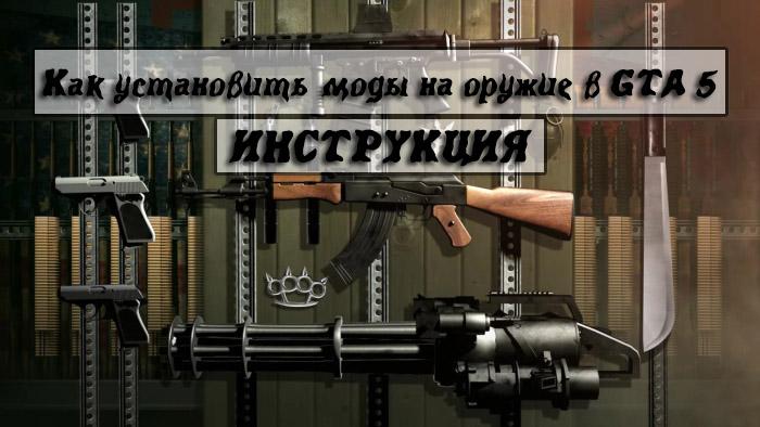Инструкция по установке модов на оружие в ГТА 5