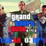 Русская озвучка для GTA 5