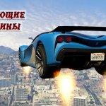 Vehicles Jetpack — Летающие машины в GTA 5