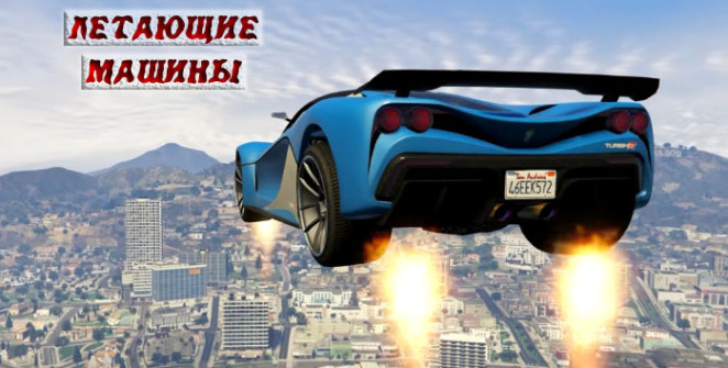 Летающие машины в ГТА 5