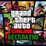 GTA 5 Онлайн Бесплатно