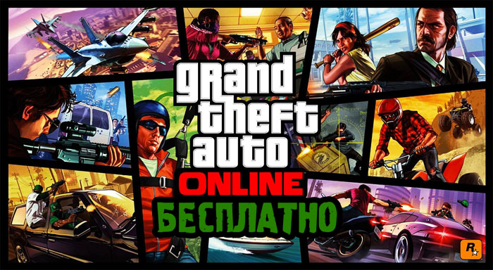 ГТА 5 Онлайн играть бесплатно