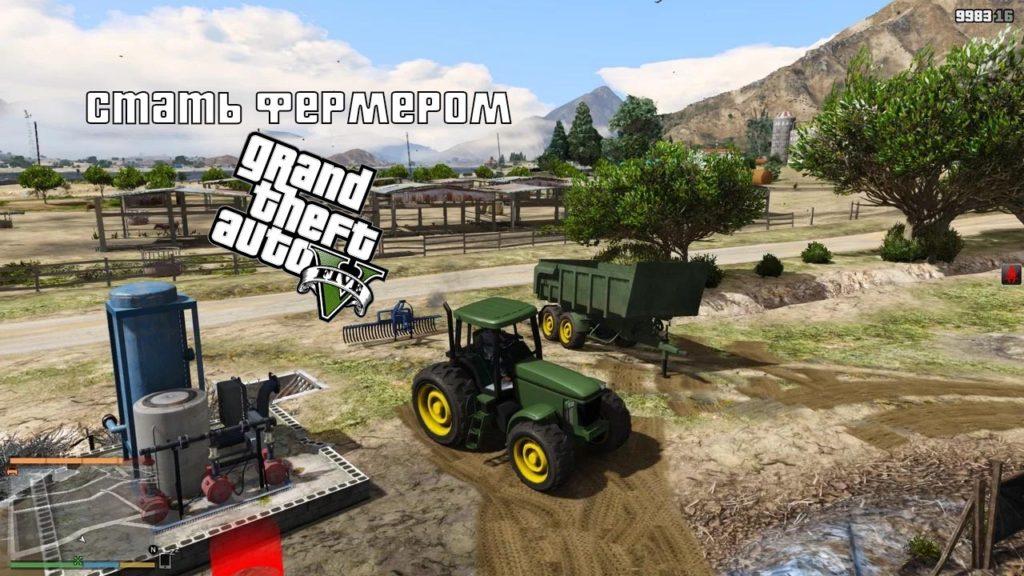 Мод на ферму для ГТА 5