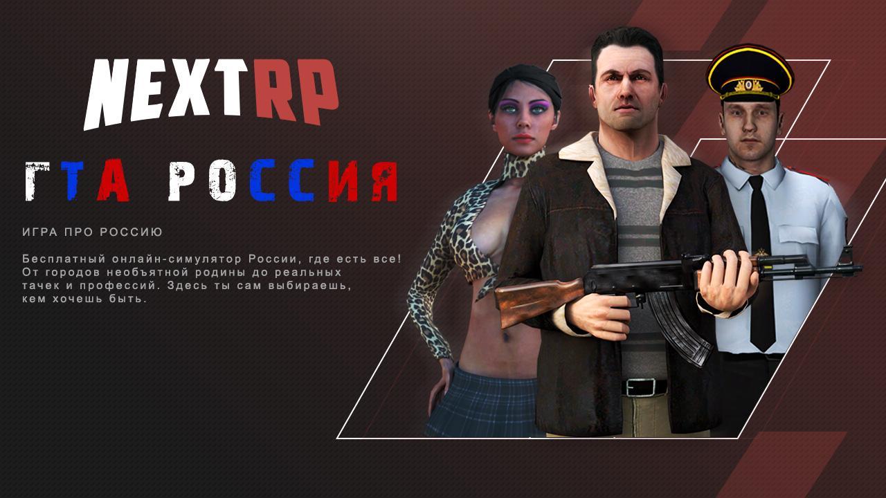 ГТА Россия с Next RP – это настоящая криминальная Россия в GTA San Andreas