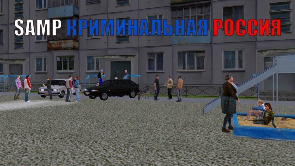 Мультиплеер SAMP Криминальная Россия